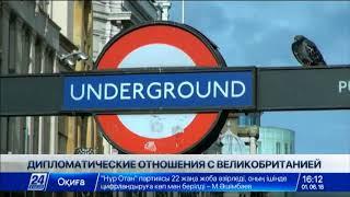 МИД РК планирует начать переговоры об упрощении виз с Великобританией
