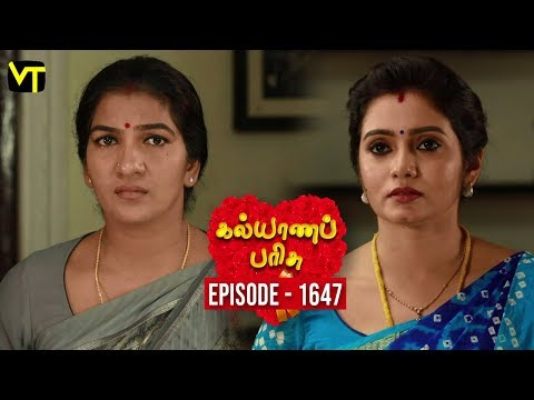 Kalyana Parisu Tamil Serial Latest Full Episode 1647 Telecasted on 01 August 2019 in Sun TV. Kalyana Parisu ft. Arnav, Srithika, Sathya Priya, Vanitha Krishna Chandiran, Androos Jessudas, Metti Oli Shanthi, Issac varkees, Mona Bethra, Karthick Harshitha, Birla Bose, Kavya Varshini in lead roles. Directed by P Selvam, Produced by Vision Time. Subscribe for the latest Episodes - http://bit.ly/SubscribeVT  Click here to watch :   Kalyana Parisu Episode 1645 https://youtu.be/s2-afRiTHmE  Kalyana Parisu Episode 1644 https://youtu.be/-KBHoDidBBI  Kalyana Parisu Episode 1643 https://youtu.be/lKuuGOU-kYw  Kalyana Parisu Episode 1642 https://youtu.be/eJj_LF7QEg4  Kalyana Parisu Episode 1641 https://youtu.be/Wv56djfBB64  Kalyana Parisu Episode 1640 https://youtu.be/Fw4gf6bFhrM  Kalyana Parisu Episode 1639 https://youtu.be/-Knx7sZrrzQ  Kalyana Parisu Episode 1638 https://youtu.be/Vm6Rt_j56Eg  Kalyana Parisu Episode 1637 https://youtu.be/4erNm7MSwgw  Kalyana Parisu Episode 1636 https://youtu.be/VFi-YL-TmwA  Kalyana Parisu Episode 1635 https://youtu.be/8ERadpf7MJk  Kalyana Parisu Episode 1634 https://youtu.be/jV4KObGnE8k  Kalyana Parisu Episode 1633 https://youtu.be/A2nXk-ToGsI  Kalyana Parisu Episode 1632 https://youtu.be/JyLLq7IIxB8   For More Updates:- Like us on - https://www.facebook.com/visiontimeindia Subscribe - http://bit.ly/SubscribeVT