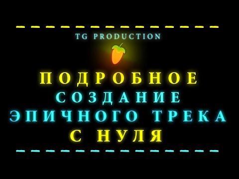 Подробное создание эпической музыки в fl studio, Часть 1 / How to make epic cinematic music. Part 1