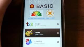 Базовый Кыргызский язык - приложение app для Android