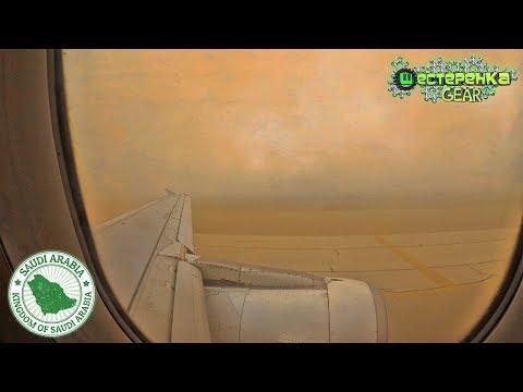 Саудовская аравия туризм