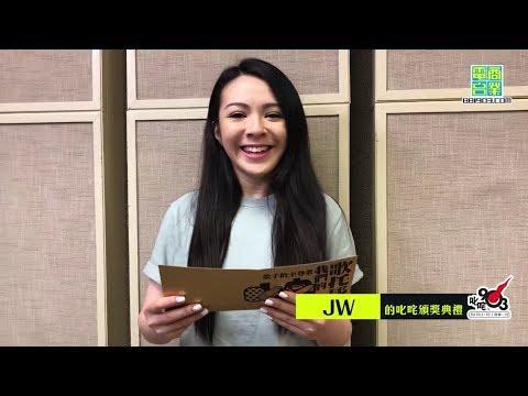 JW王灝兒的叱咤頒獎禮