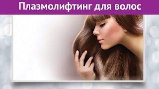 Плазмолифтинг волос в Краснодаре - лечение облысения