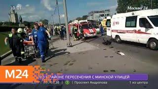 Смотреть видео В результате ДТП на Кутузовском проспекте пострадали 7 человек - Москва 24 онлайн
