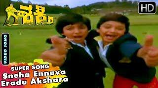 Sneha Ennuva Eradu Akshara Song   Shakthi Kannada Movie   Kannada Songs   Tiger Prabhakar Hits