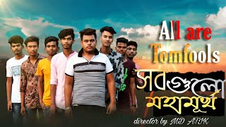 All are Tomfools - সবগুলো মহামূর্খ