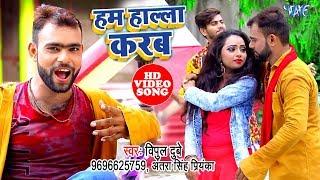 2019 का नया सबसे हिट गाना | Hum Hala Karab | Vipul Dubey | Bhojpuri Superhit Song