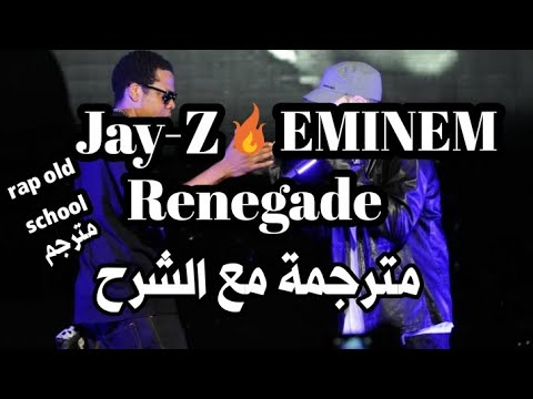 jay z ft eminem  renegade ترجمة أغنية
