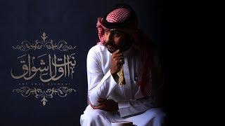 انت اول اشواق - محمد بالحارث  2019