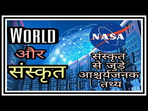Why sanskrit is the best language for computer/ sanskrit and nasa/oldest language of the world