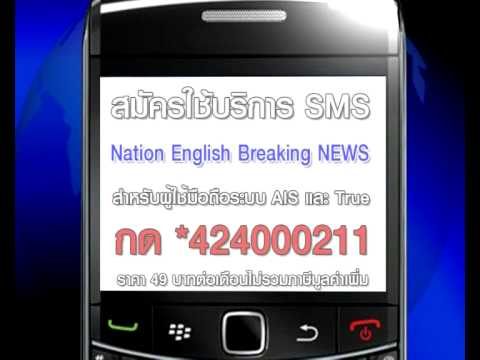 Nation Mobile News    SMS English Breaking News   นุช