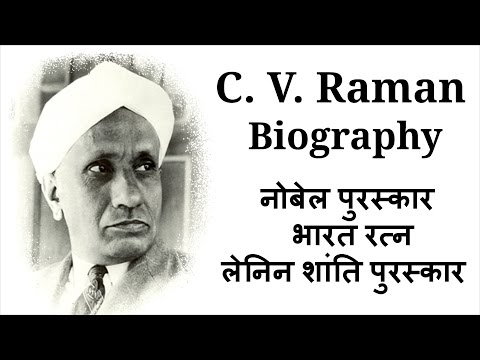 Sir C. V. Raman Biography (जय हिन्द जय भारत) Biography of Famous People - C V Raman Success Story