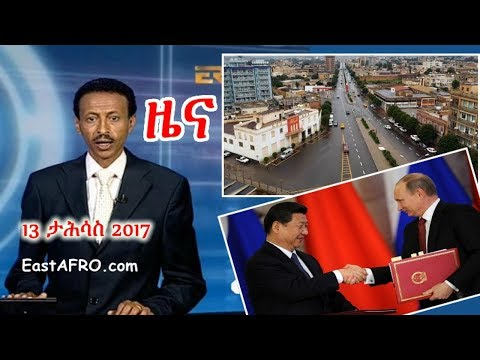 Eritrean News ( December 13, 2017) |  Eritrea ERi-TV