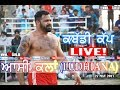 Kabaddi Cup Anshi Kalan (ludhiana) Day 2 Live From  Www.123live.in video