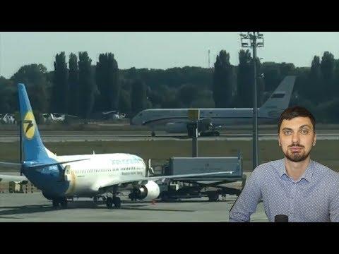 Обмен пленными Русский самолет в Киеве