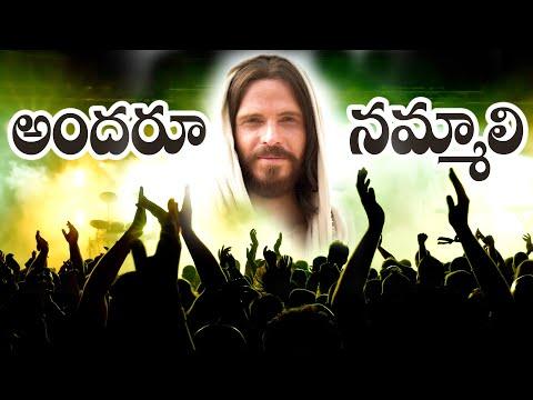 joshua gariki Telugu christian video songs ANDHARU NAMMALIRA