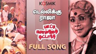 06 Delhikku Raja Analum-Pattisollai Thattadhe -Tamil-Manorama-Vairamuthu