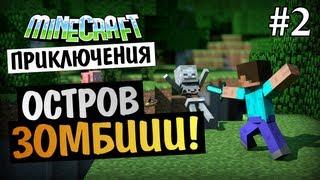 Minecraft - СЕКРЕТ ОСТРОВА ЗОМБИ! -  BrainDit и Дядя Женя