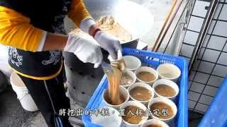 台灣傳統年糕製作_Traditional Rice Cake