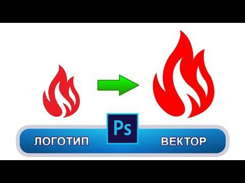Как сделать логотип в векторе в фотошопе