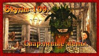 The Elder Scrolls V: Skyrim #109 ✿ Вилья ✿ Сварливые жёны