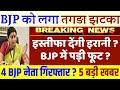 Irani का इस्तीफा ? BJP में अमित शाह का विरोध, 2019 Loksabha Election, Congress, Breaking News