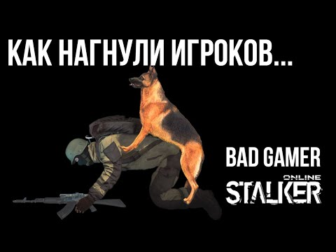 Сталкер Онлайн: Мальчики для битья