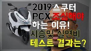 최신형 PCX 스쿠터 조심해야 하는 이유! 시승및 실연…