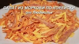 Салат с морковью по-корейски за 5 минут (рецепт  от Людмилы)