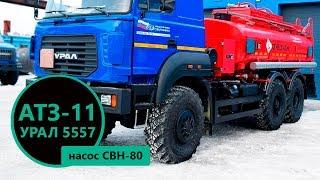 АТЗ-11 Урал 5557-4512-82Е5 (034, 2 секции, СВН-80, сп.м.)