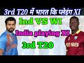 India VS Westindies 3rd T20 || India Playing XI || India Team Squad 3rd T20 VS Windies|| Playing XI|