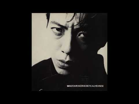 Winston Tong - Theoretically Chinese (1985) (FULL ALBUM VINYL)