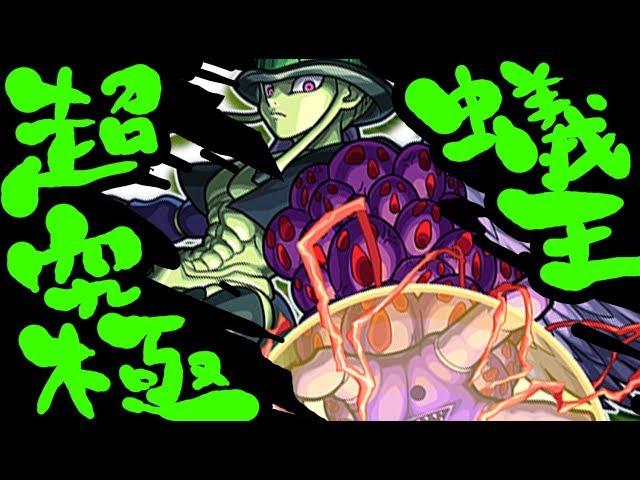 【怪物彈珠】超究極難度『最強蟻王登場!』新手只玩兩天....到底能不能通關!?【先攻×和×先動】【HUNTER x HUNTER】【阿紅實況】
