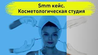 Smm кейс. Продвижение клиники косметологии в инстаграме