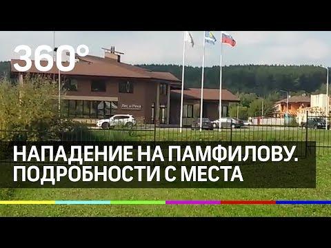 Нападение на Главу ЦИК Эллу Памфилову. Подробности с места событий