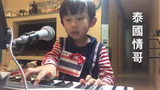 ♬34[許洋洋愛唱歌]6Y~泰國情哥(黃明志超紅的歌)
