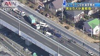 大型トレーラーなど9台絡む事故・・・5人重軽傷 宇都宮(13/12/13)