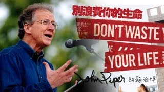 【別浪費你的生命】約翰‧派博 Don't Waste Your Life - John Piper (Chinese)
