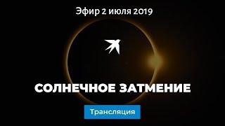 Солнечное затмение 2 июля 2019: онлайн-трансляция