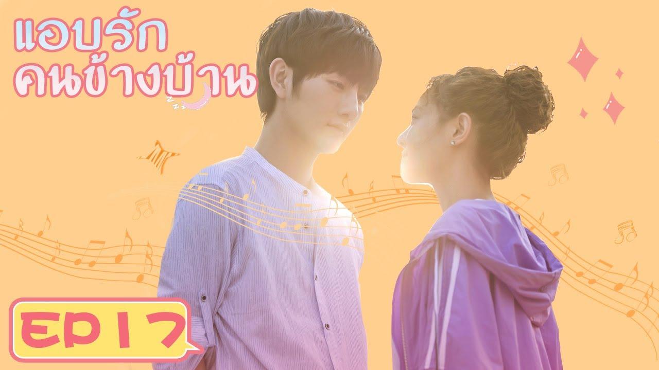 [ซับไทย]ซีรีย์จีน | แอบรักคนข้างบ้าน(Brave Love) | EP17 Full HD | ซีรีย์จีนยอดนิยม