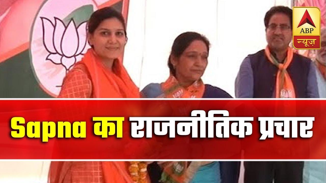 Sapna Choudhary Campaigns For Manoj Tiwari In North-East Delhi   ABP News