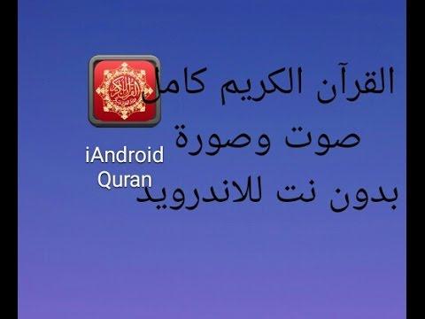 القرآن الكريم كامل صوت وصورة بدون نت للاندرويد