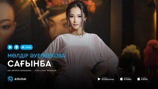 Молдир Ауелбекова - Сагынба (аудио)