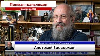 Анатолий Вассерман - Ответы на вопросы 08.01.2021