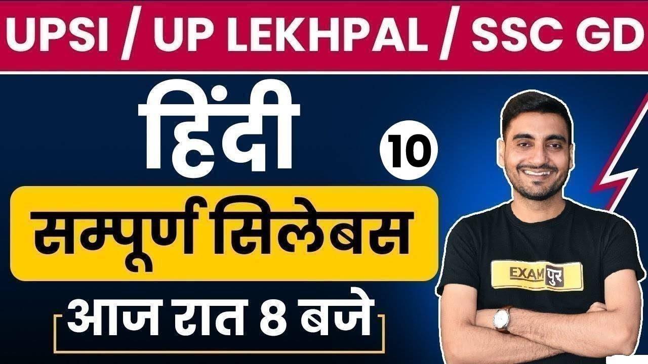 UPSI/UP LEKHPAL/SSC GD 2021   HINDI SYLLABUS   HINDI PREPARATION   BY VIVEK SIR   CLASS 10