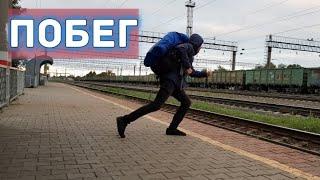 На грузовых поездах до Владивостока/Пришлось убегать/Сутки ждали поезд