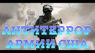 Антитеррор.про спецназ.Special forces.