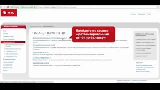 Интернет-Помощник: как заказать детализированный отчёт по балансу?