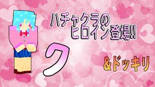【マイクラ】ハチャメチャクラフト~Y(ヒロイン)登場!!&ドッキリ~#6【☆TAKA★】