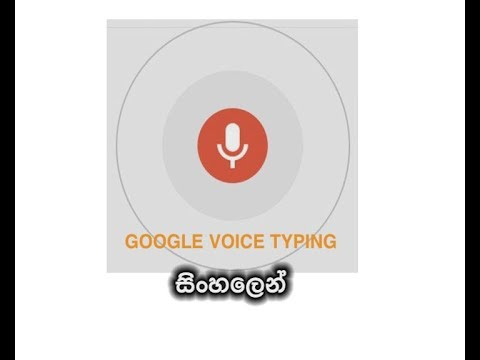 Google's voice typing in Sinhala | Sinhala Speech to text